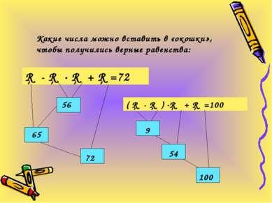 Какие числа можно вставить в «окошки», чтобы получились верные равенства: □ -...