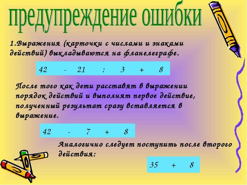 1.Выражения (карточки с числами и знаками действий) выкладываются на фланелег...