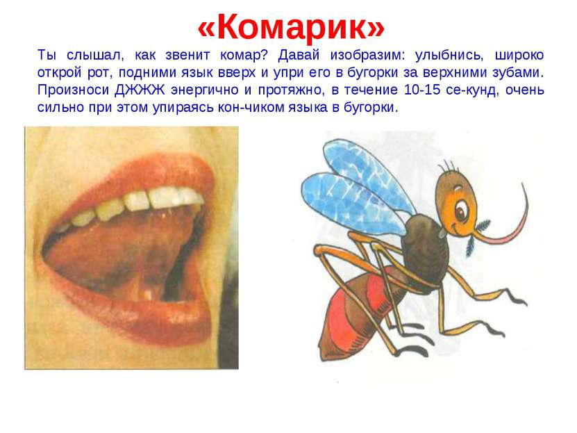 «Комарик» Ты слышал, как звенит комар? Давай изобразим: улыбнись, широко откр...
