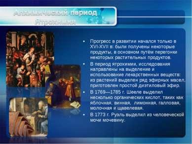 Прогресс в развитии начался только в XVI-XVII в: были получены некоторые прод...