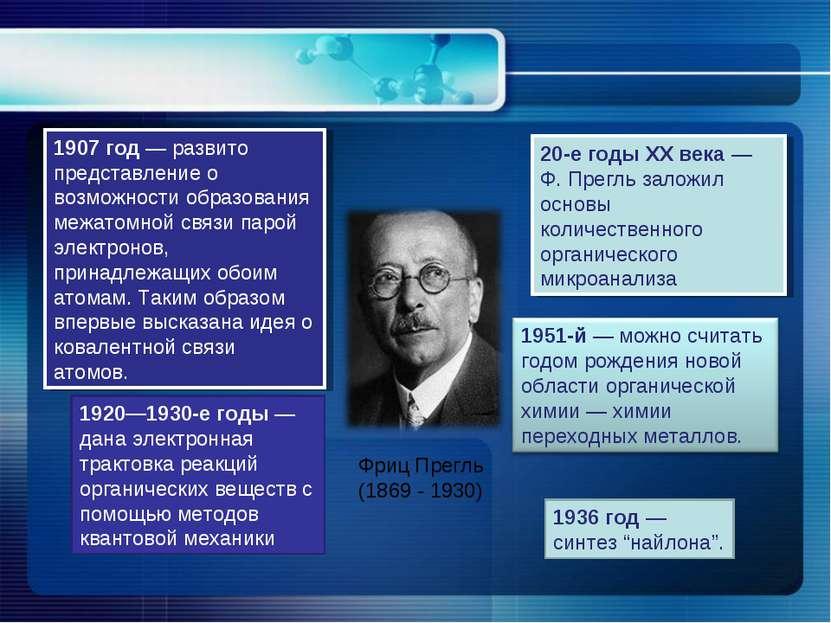 1907 год — развито представление о возможности образования межатомной связи п...