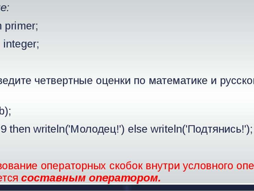 Решение: Program primer; Var a, b: integer; Begin Write('введите четвертные о...
