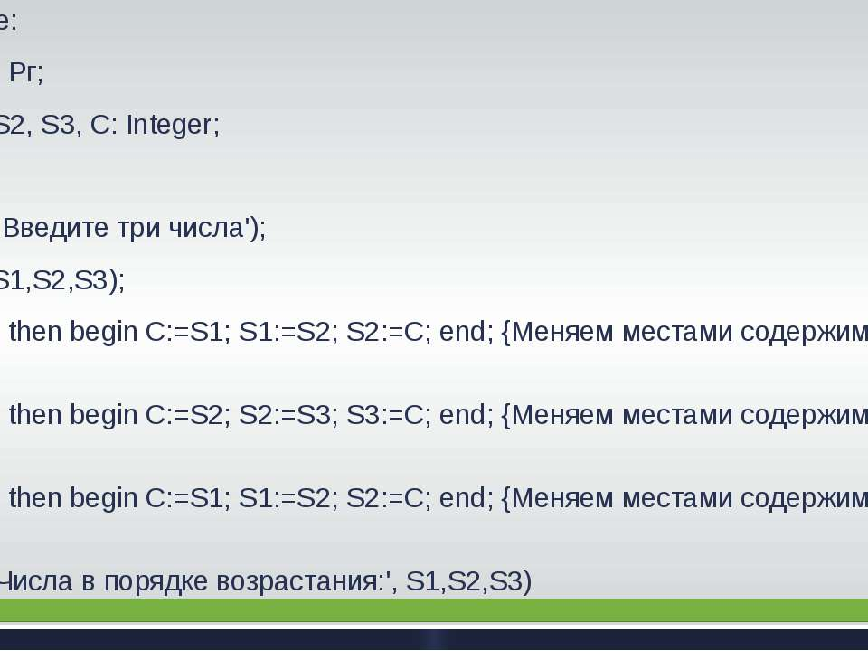 Решение: Program Рг; Var S1, S2, S3, С: Integer; Begin Writeln(' Введите три ...
