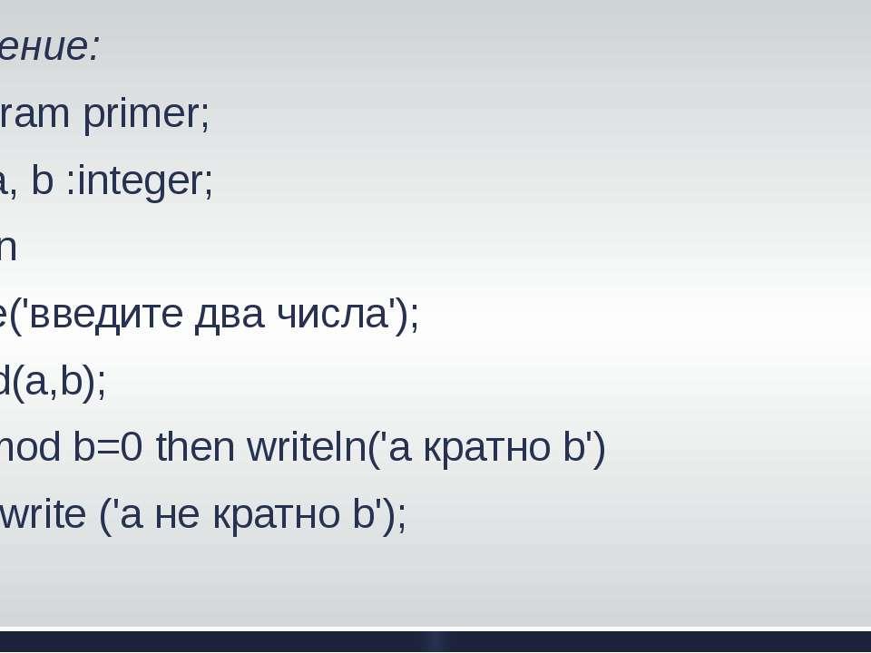Решение: Program primer; Var a, b :integer; Begin Write('введите два числа');...