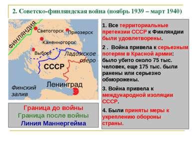 2. Советско-финляндская война (ноябрь 1939 – март 1940) Граница до войны Гран...