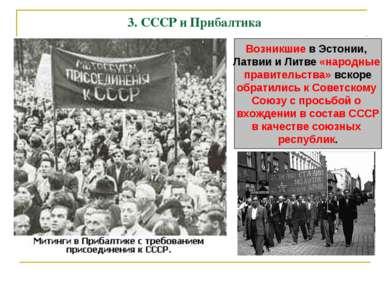 3. СССР и Прибалтика Возникшие в Эстонии, Латвии и Литве «народные правительс...