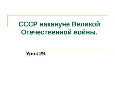 СССР накануне Великой Отечественной войны. Урок 29.