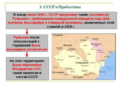 3. СССР и Прибалтика В конце июня 1940 г. СССР предъявил также ультиматум Рум...