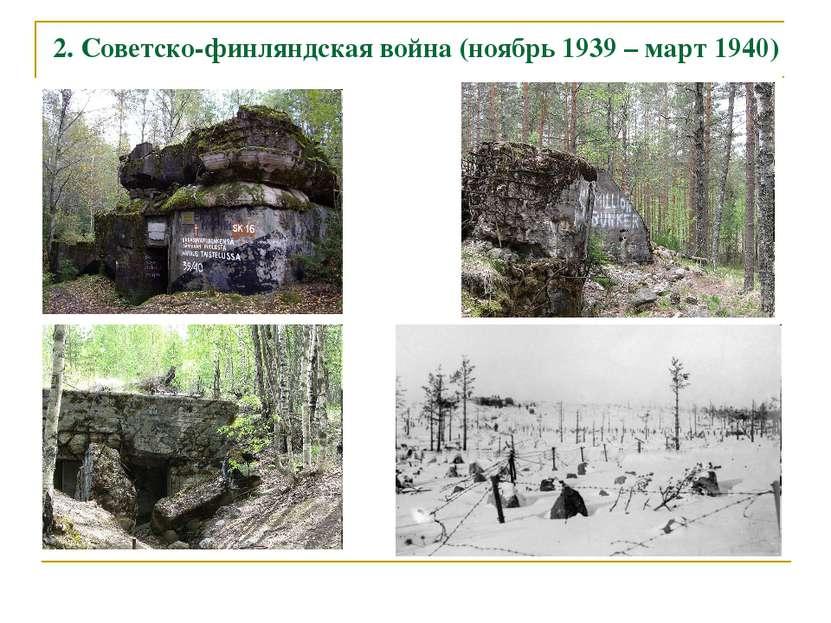 2. Советско-финляндская война (ноябрь 1939 – март 1940)
