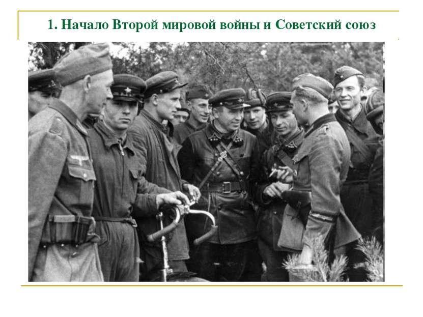 1. Начало Второй мировой войны и Советский союз