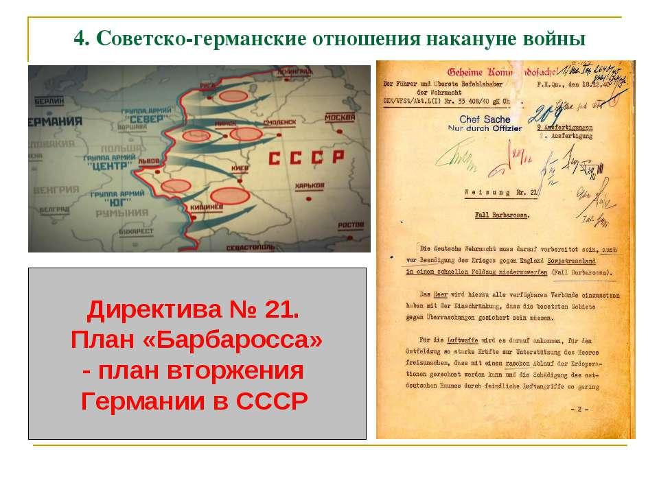 4. Советско-германские отношения накануне войны Директива №21. План «Барбаро...