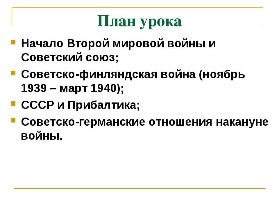 План урока Начало Второй мировой войны и Советский союз; Советско-финляндская...