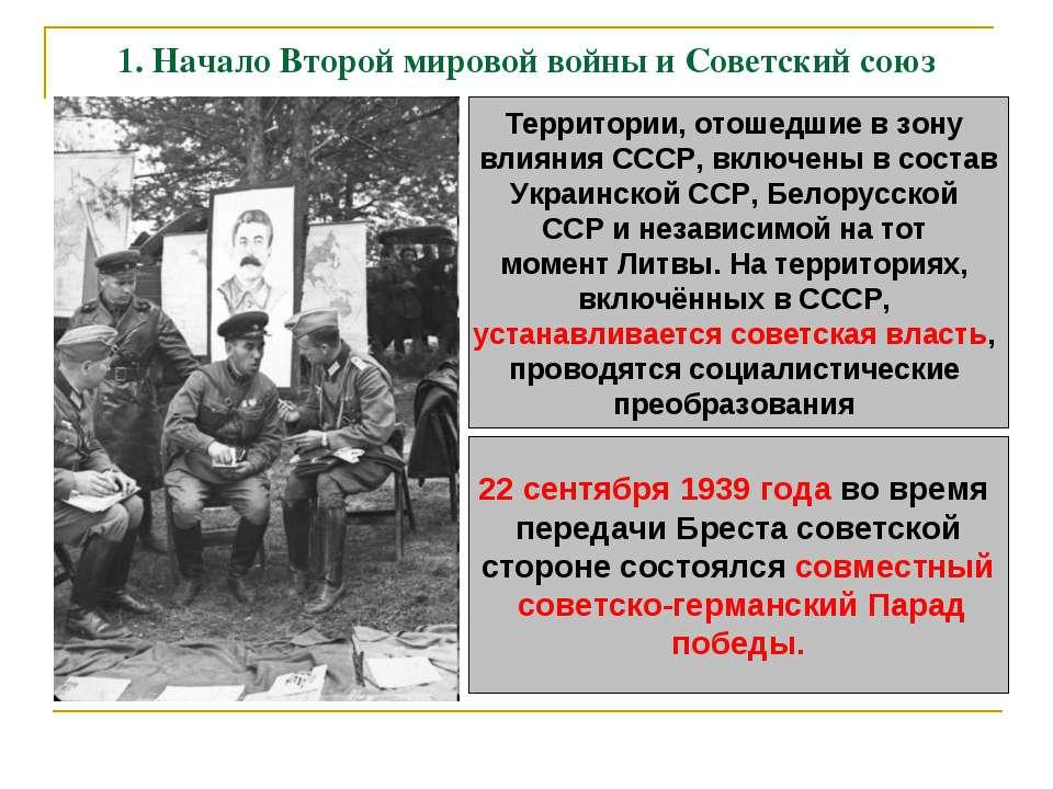 1. Начало Второй мировой войны и Советский союз Территории, отошедшие в зону ...