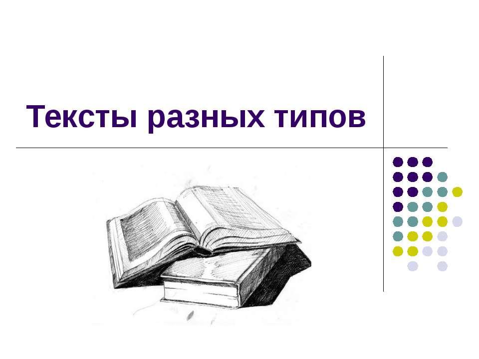 Тексты разных типов