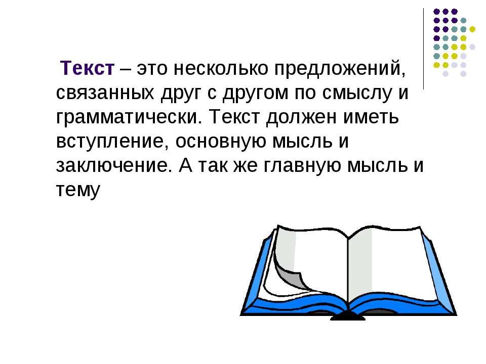Текст – это несколько предложений, связанных друг с другом по смыслу и грамма...