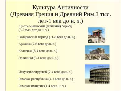 Культура Античности (Древняя Греция и Древний Рим 3 тыс. лет-1 век до н. э.) ...