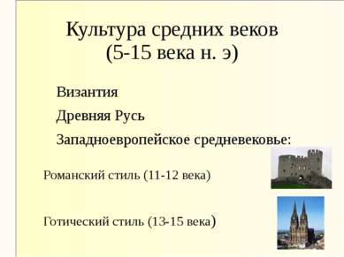 Культура средних веков (5-15 века н. э) Византия Древняя Русь Западноевропейс...