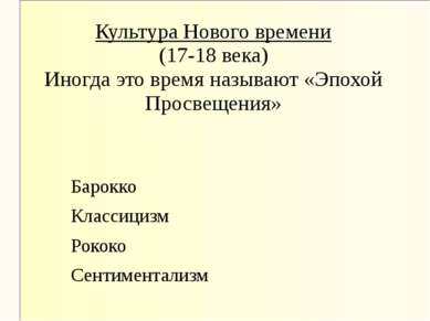 Культура Нового времени (17-18 века) Иногда это время называют «Эпохой Просве...