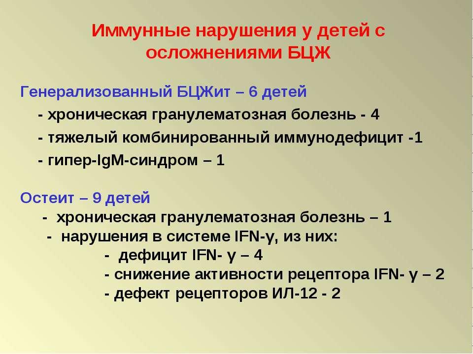 Генерализованный БЦЖит – 6 детей - хроническая гранулематозная болезнь - 4 - ...