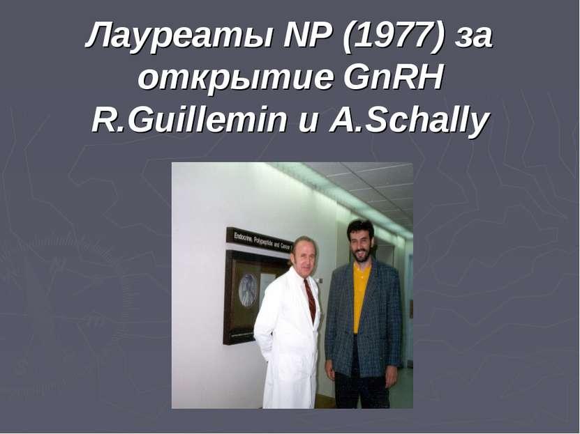 Лауреаты NP (1977) за открытие GnRH R.Guillemin и A.Schally