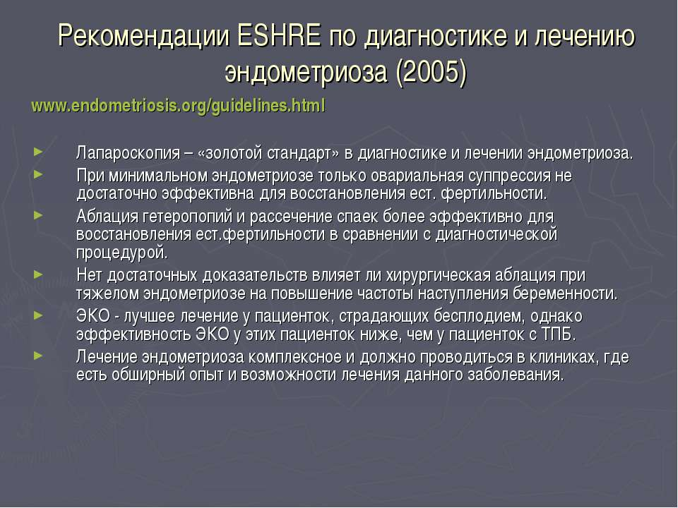Рекомендации ESHRE по диагностике и лечению эндометриоза (2005) www.endometri...