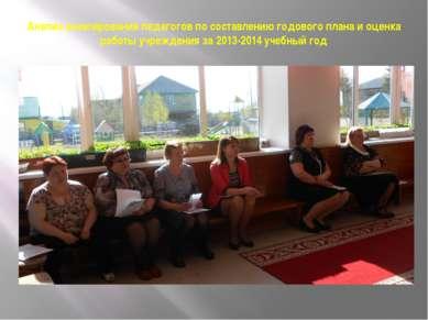 Анализ анкетирования педагогов по составлению годового плана и оценка работы ...