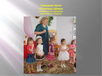 II младшая группа «Солнечные зайчики» воспитатель Л. С. Куракалова воспитател...