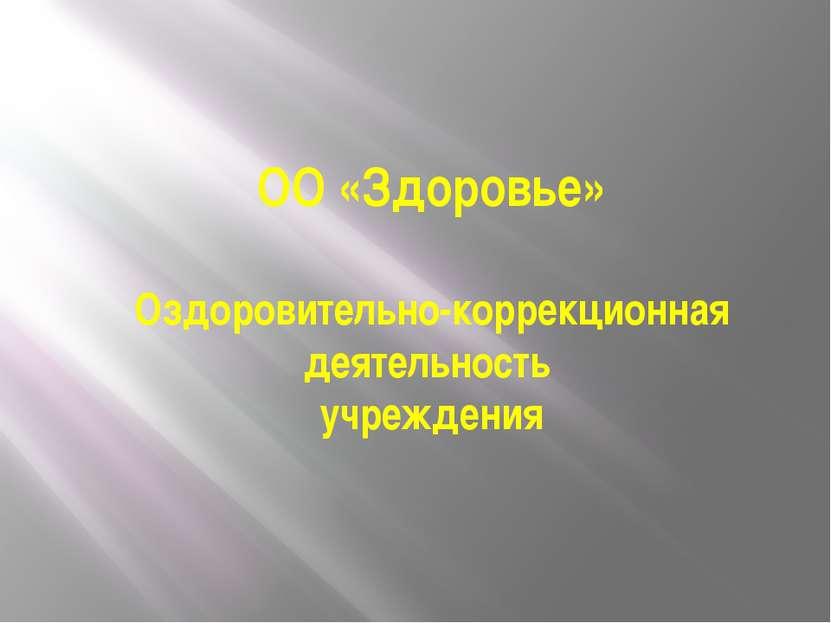 ОО «Здоровье» Оздоровительно-коррекционная деятельность учреждения
