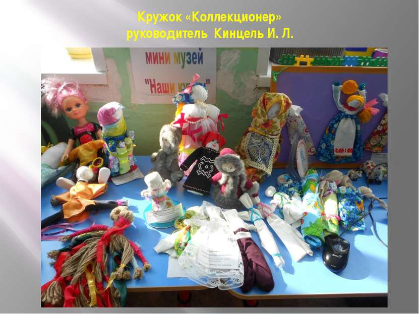 Кружок «Коллекционер» руководитель Кинцель И. Л.