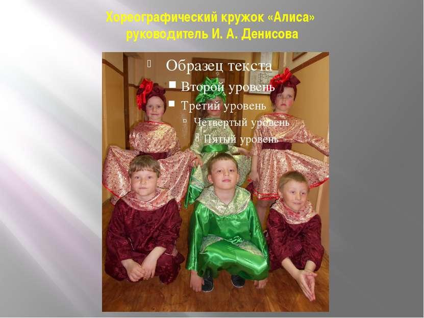 Хореографический кружок «Алиса» руководитель И. А. Денисова