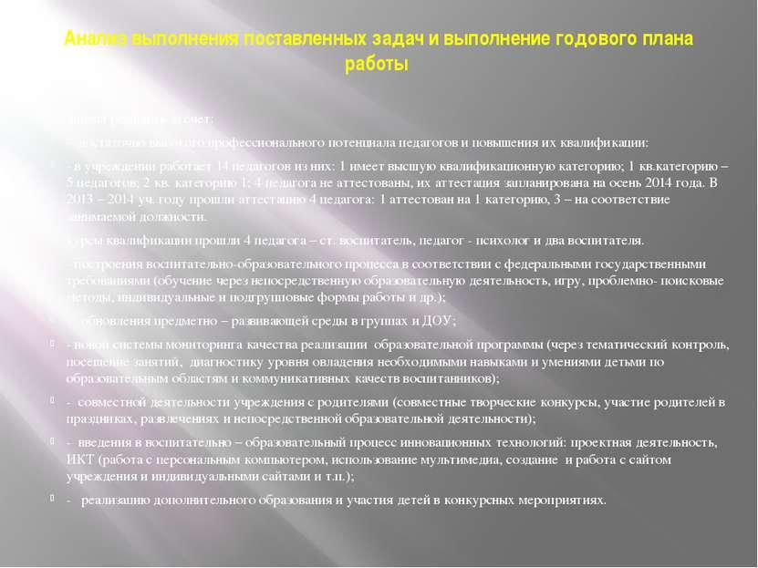 Анализ выполнения поставленных задач и выполнение годового плана работы Задач...