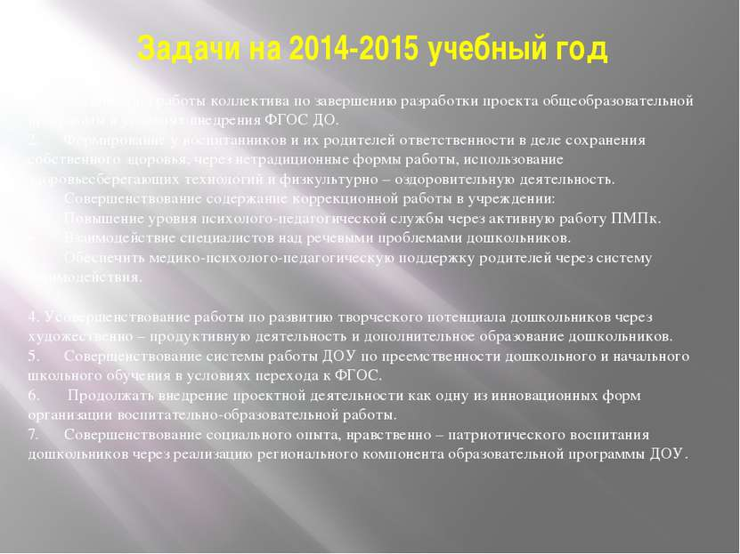 Задачи на 2014-2015 учебный год 1. Организация работы коллектива по завершени...