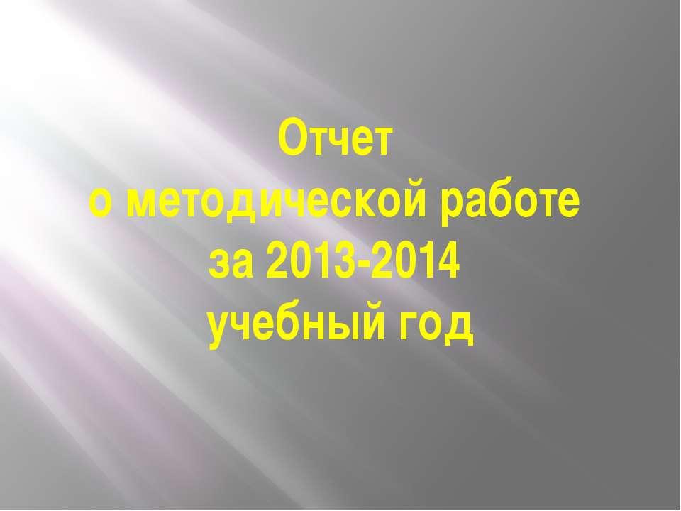 Отчет о методической работе за 2013-2014 учебный год