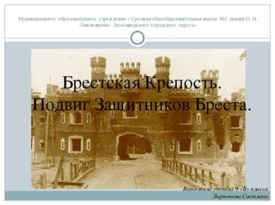 Муниципальное образовательное учреждение « Средняя общеобразовательная школа ...