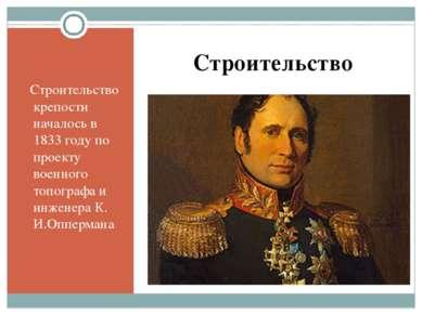 Строительство Строительство крепости началось в 1833 году по проекту военного...