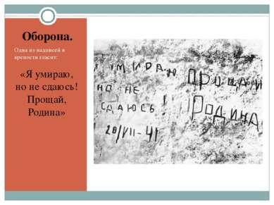Оборона. Одна из надписей в крепости гласит: «Я умираю, но не сдаюсь! Прощай,...