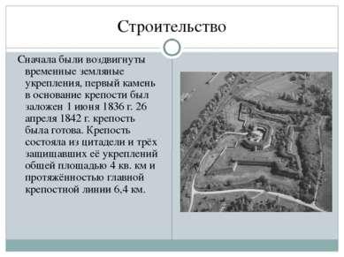 Строительство Сначала были воздвигнуты временные земляные укрепления, первый ...