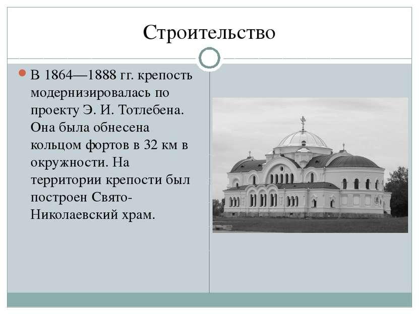 Строительство В1864—1888гг. крепость модернизировалась по проектуЭ. И. Тот...