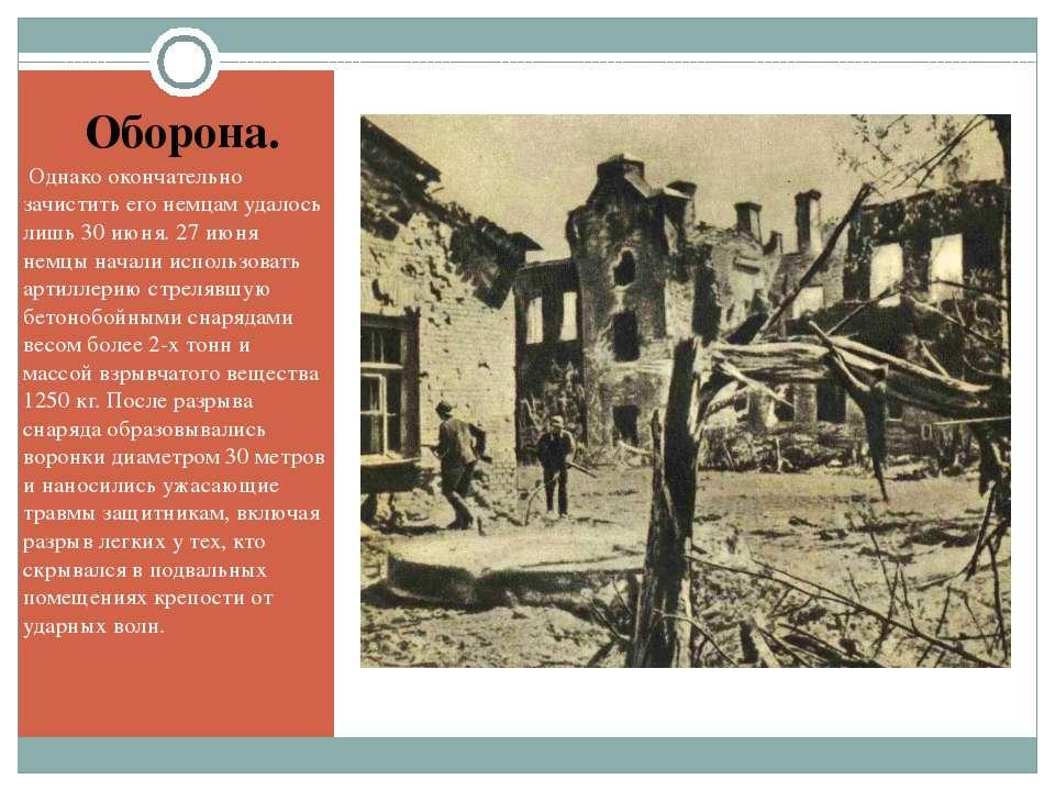 Оборона. Однако окончательно зачистить его немцам удалось лишь 30 июня. 27 и...