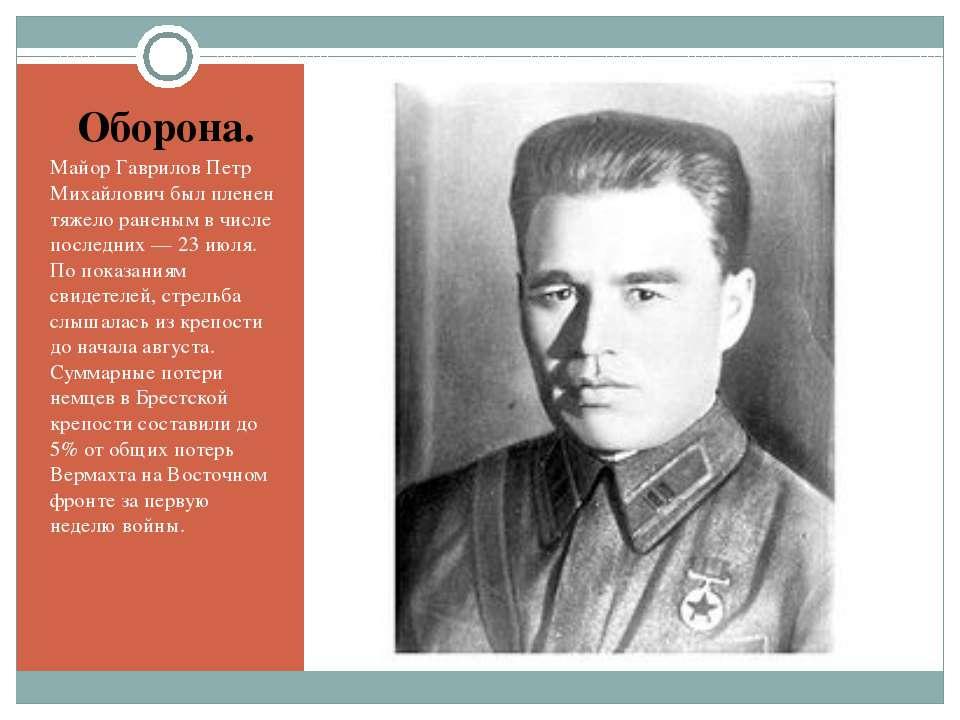 Оборона. Майор Гаврилов Петр Михайлович был пленен тяжело раненым в числе пос...