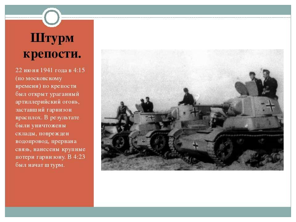 Штурм крепости. 22 июня 1941 года в 4:15 (по московскому времени) по крепости...