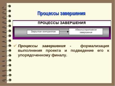 Процессы завершения Процессы завершения - формализация выполнения проекта и п...