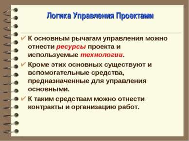 Логика Управления Проектами К основным рычагам управления можно отнести ресур...
