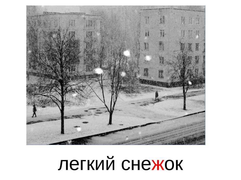 легкий снежок