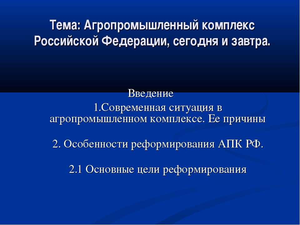 Тема: Агропромышленный комплекс Российской Федерации, сегодня и завтра. Введе...