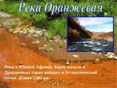 Река в Южной Африке. Берёт начало в Драконовых горах впадает в Атлантический ...