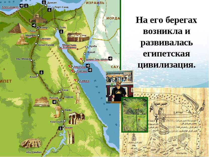 На его берегах возникла и развивалась египетская цивилизация.