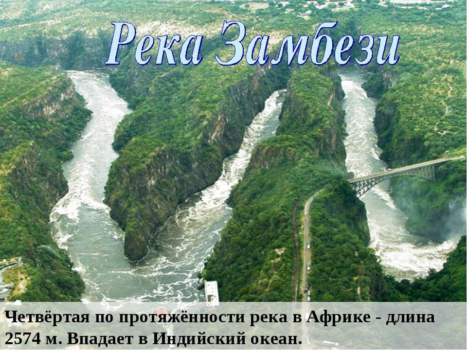 Четвёртая по протяжённости река в Африке - длина 2574 м. Впадает в Индийский ...