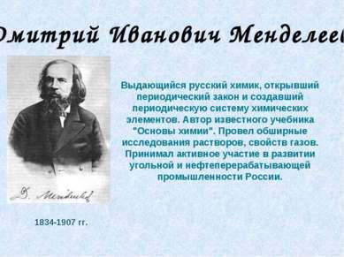 Выдающийся русский химик, открывший периодический закон и создавший периодиче...