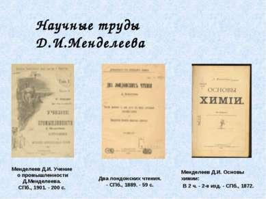 Менделеев Д.И. Учение о промышленности Д.Менделеева. СПб., 1901. - 200 с. Мен...